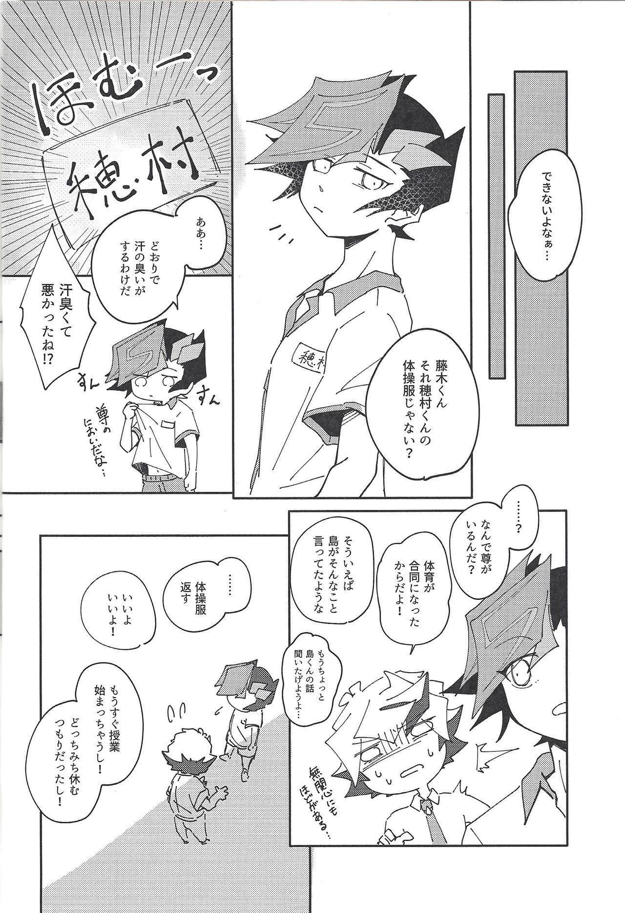 Homura Takeru wa `iya' to iwanai 6