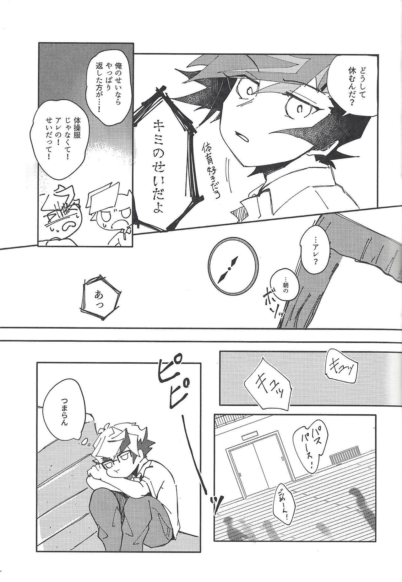 Homura Takeru wa `iya' to iwanai 7
