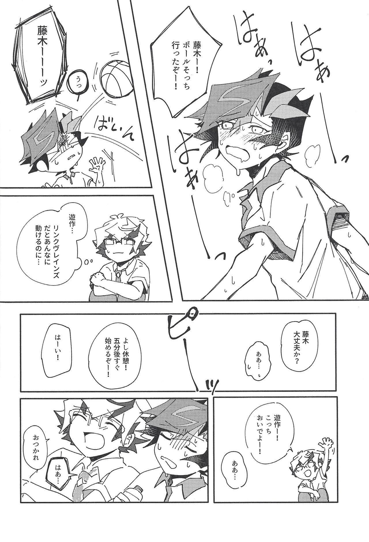 Homura Takeru wa `iya' to iwanai 8