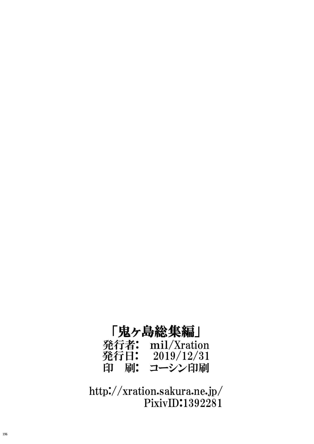 Onigashima Soushuuhen Ho 26
