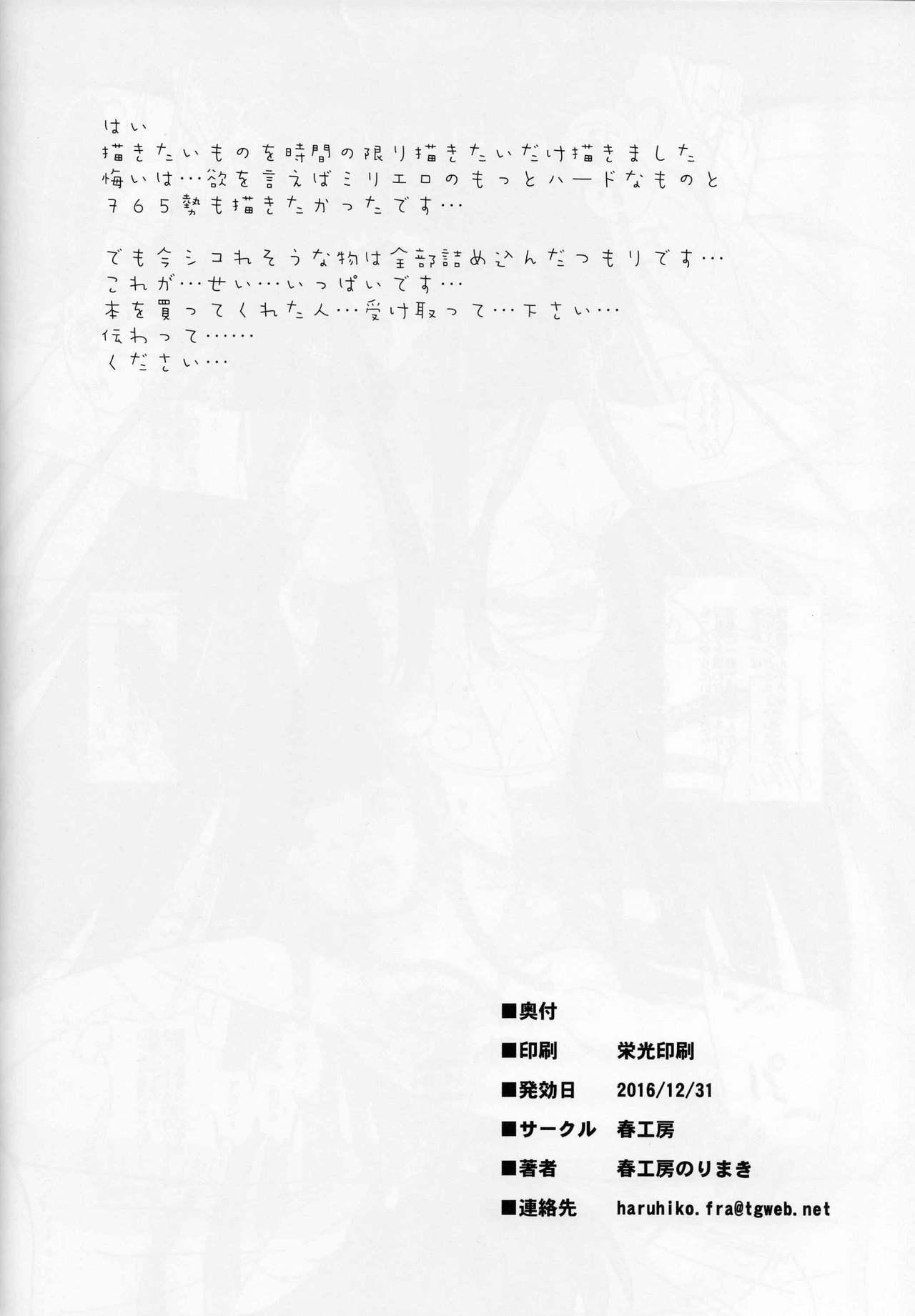 C91 Rough Book 16