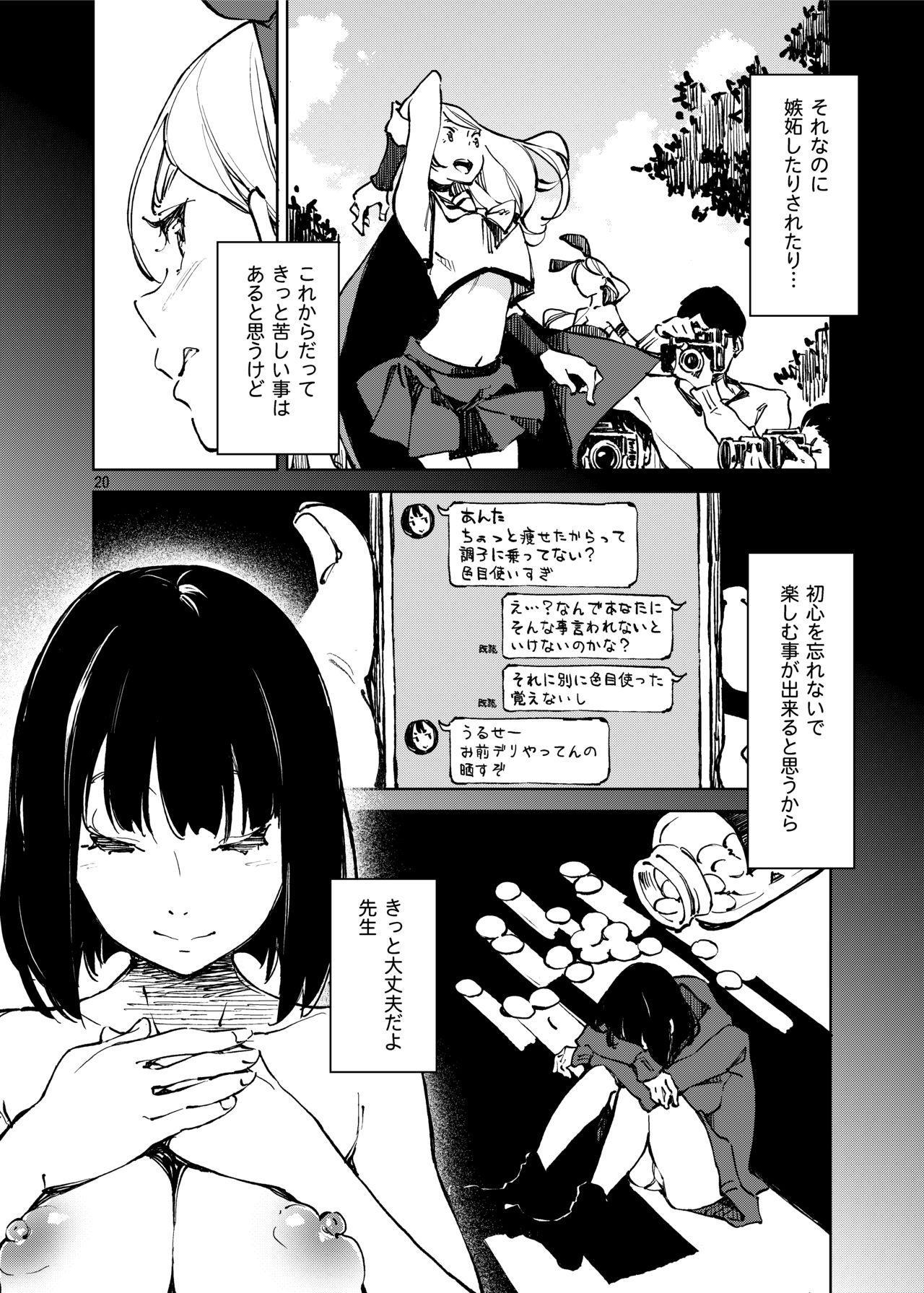 Anata ni Naritakute 18