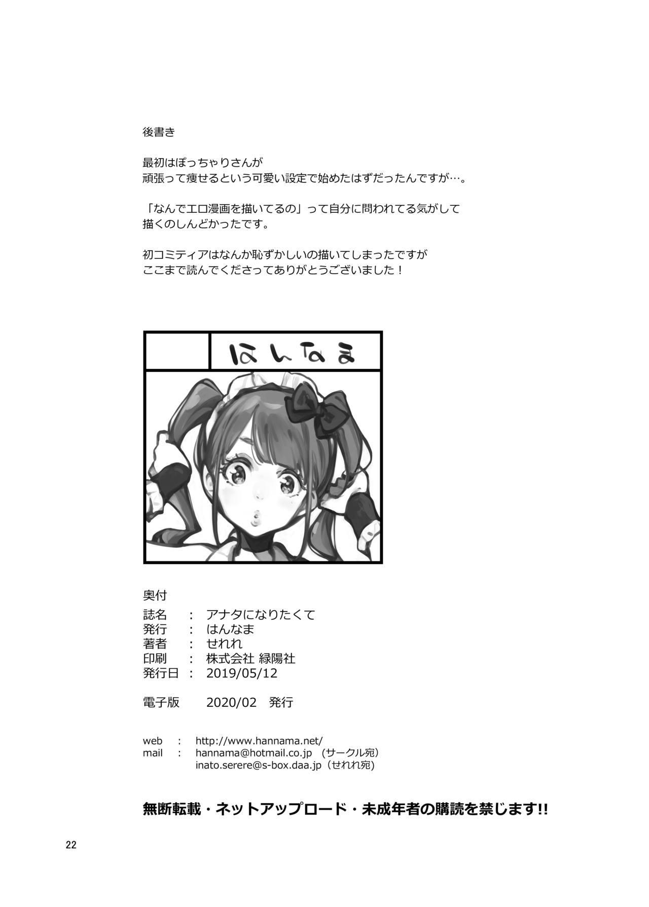 Anata ni Naritakute 20