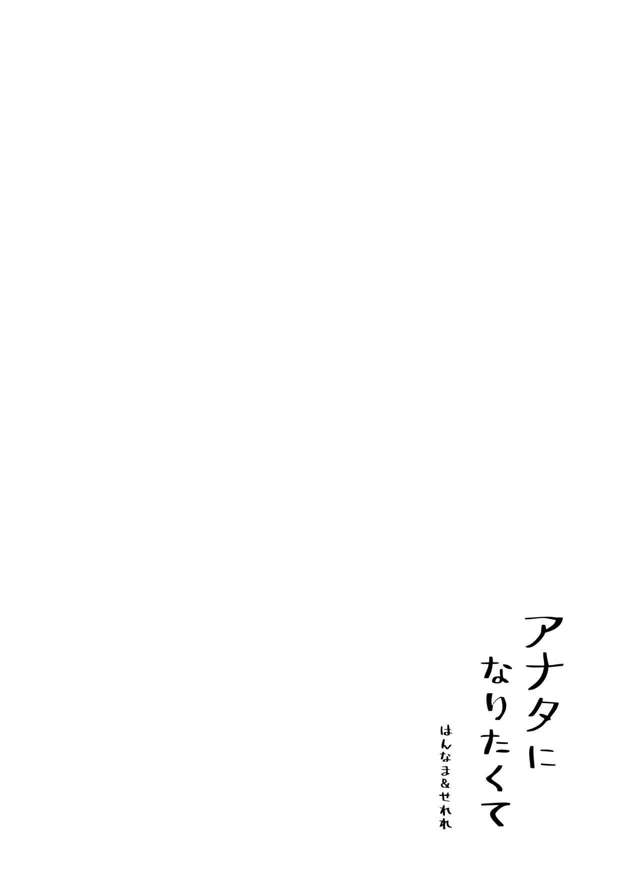 Anata ni Naritakute 21