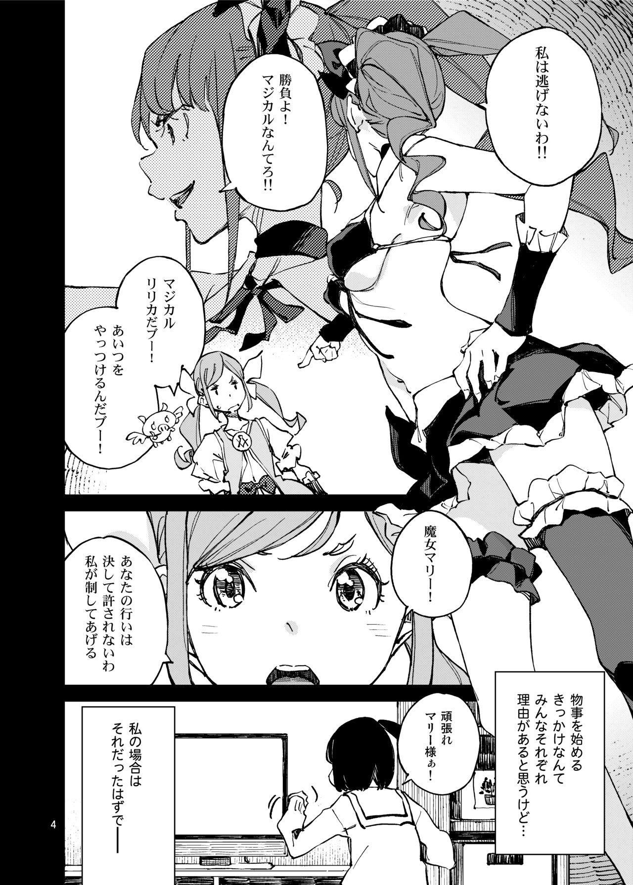 Anata ni Naritakute 2