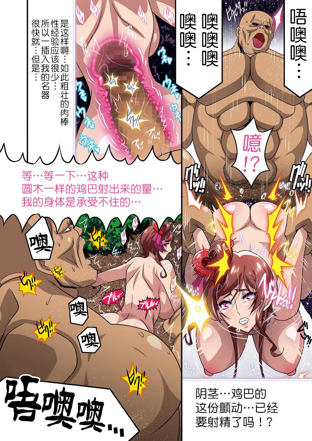 Nee-san vs Chougokubuto Yuugiri Tai Takeo Gekka no Koubousen 10