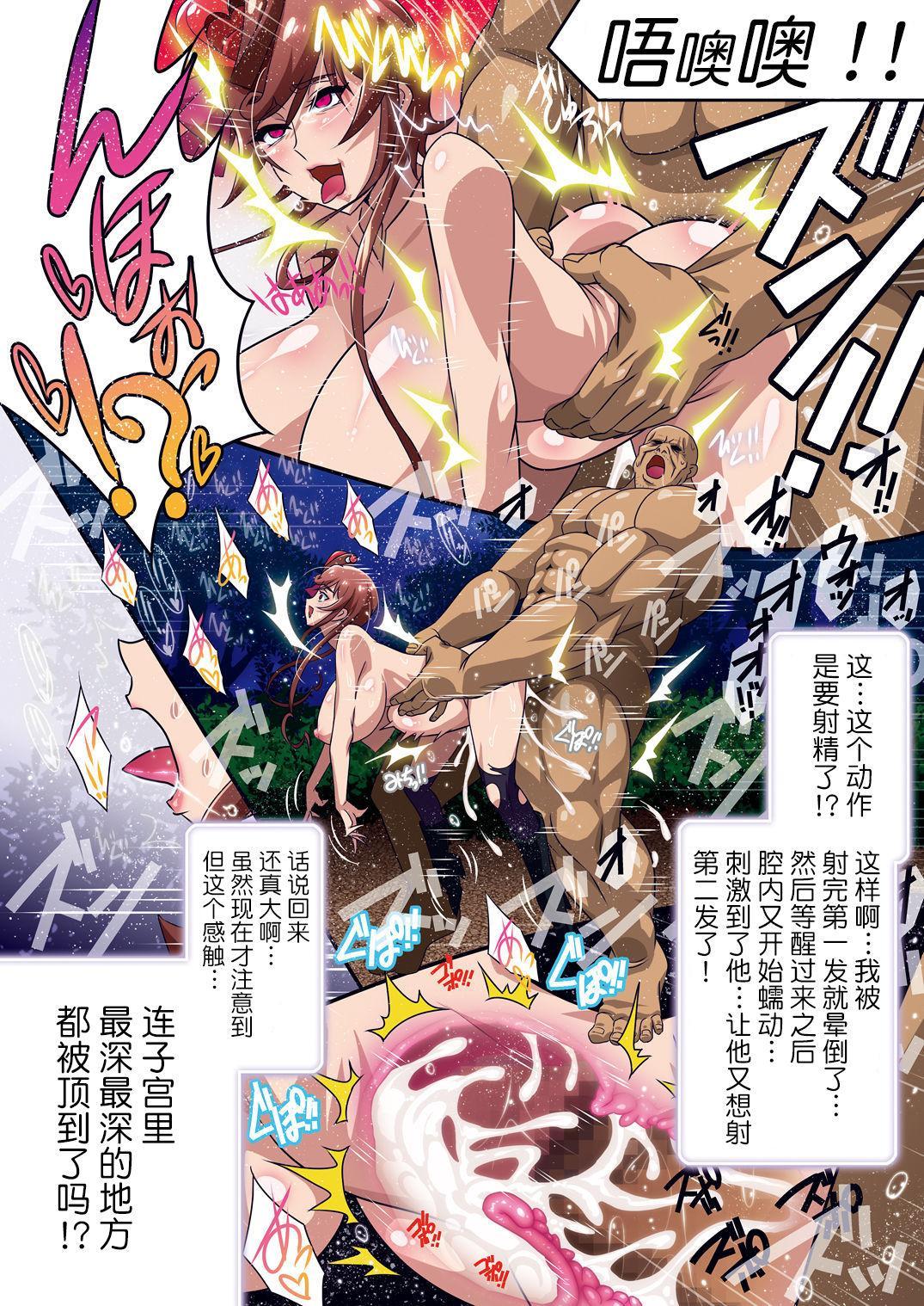Nee-san vs Chougokubuto Yuugiri Tai Takeo Gekka no Koubousen 14