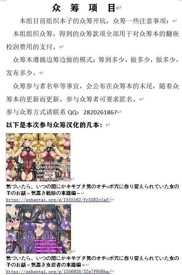 Nee-san vs Chougokubuto Yuugiri Tai Takeo Gekka no Koubousen 1