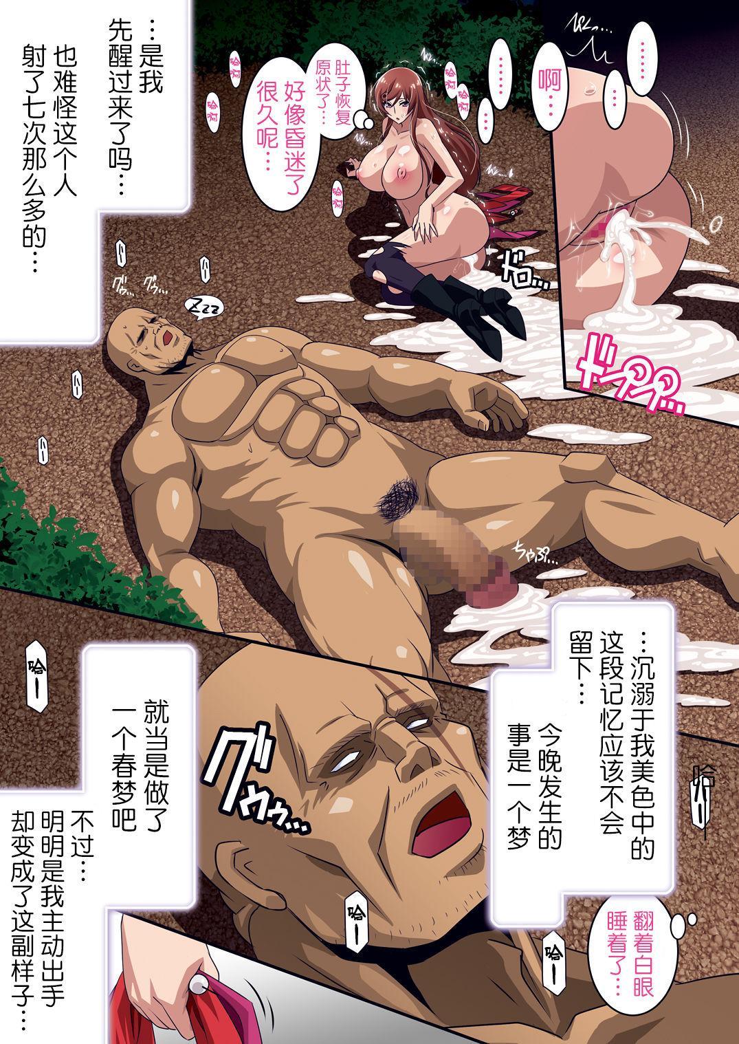 Nee-san vs Chougokubuto Yuugiri Tai Takeo Gekka no Koubousen 34
