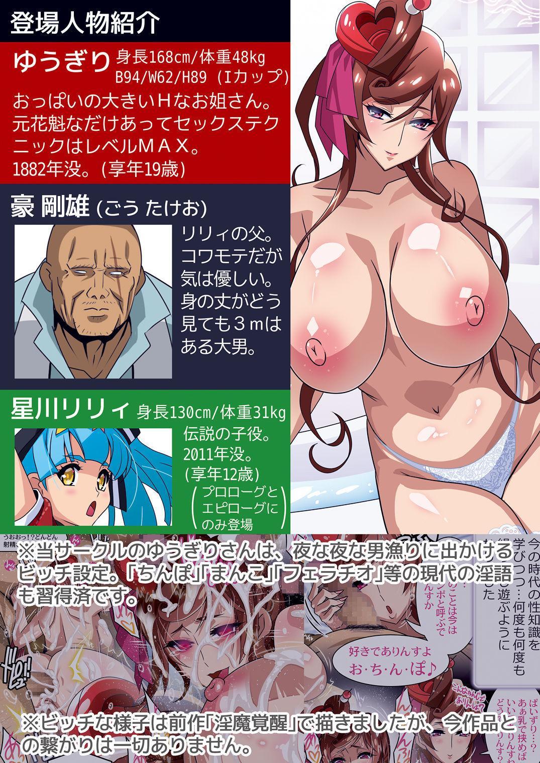 Nee-san vs Chougokubuto Yuugiri Tai Takeo Gekka no Koubousen 3