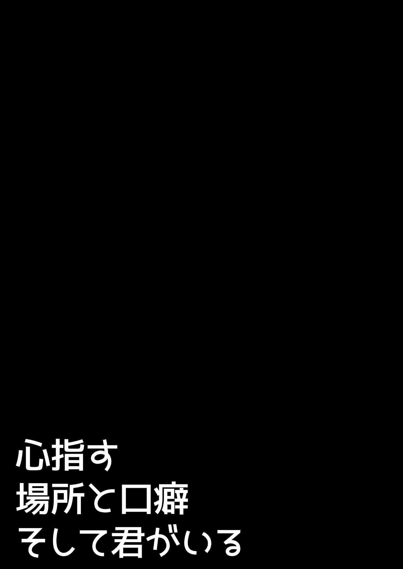 Kokoro ga Sasu Basho to Kuchiguse Soshite Kimi ga Iru 13