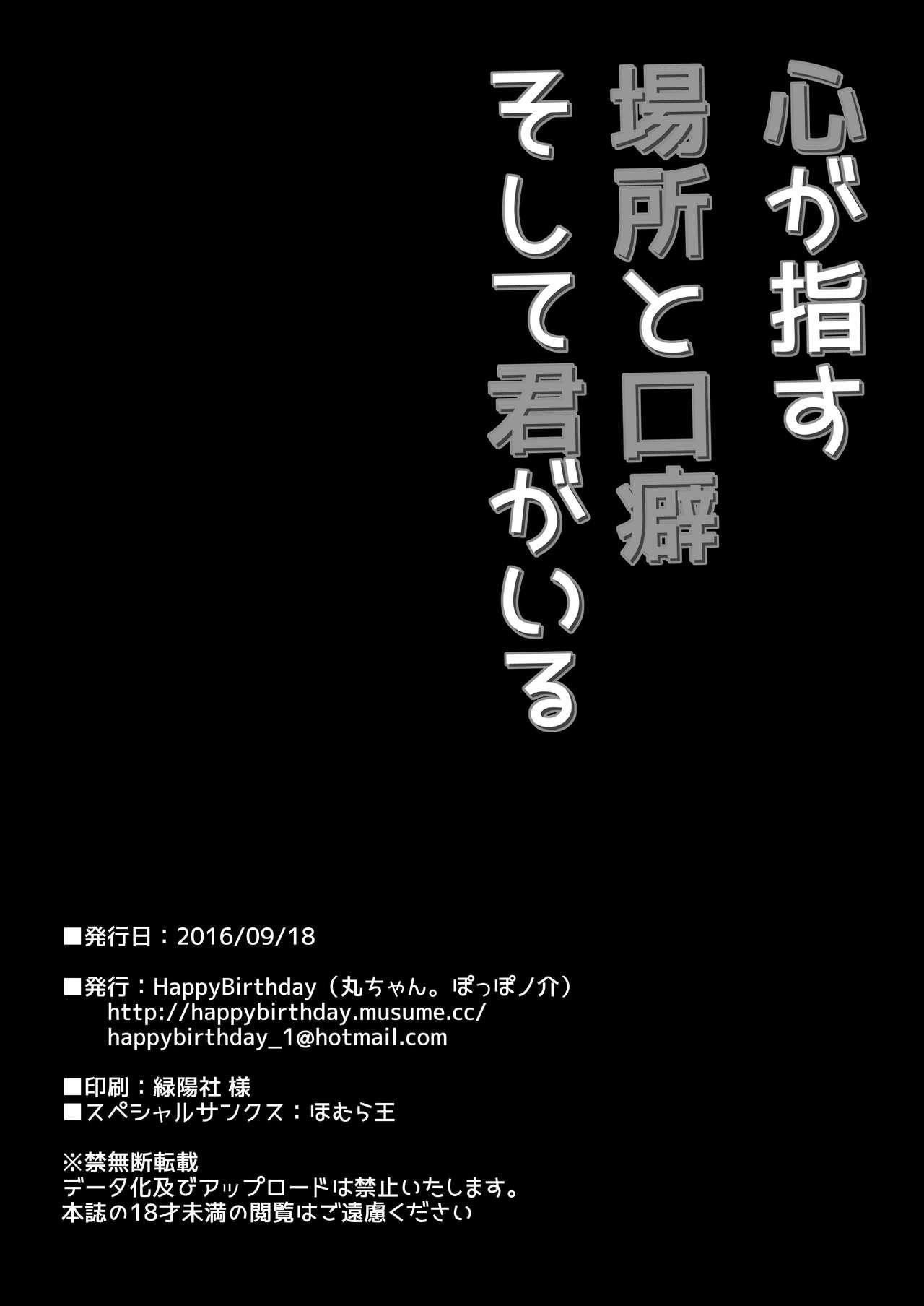 Kokoro ga Sasu Basho to Kuchiguse Soshite Kimi ga Iru 16