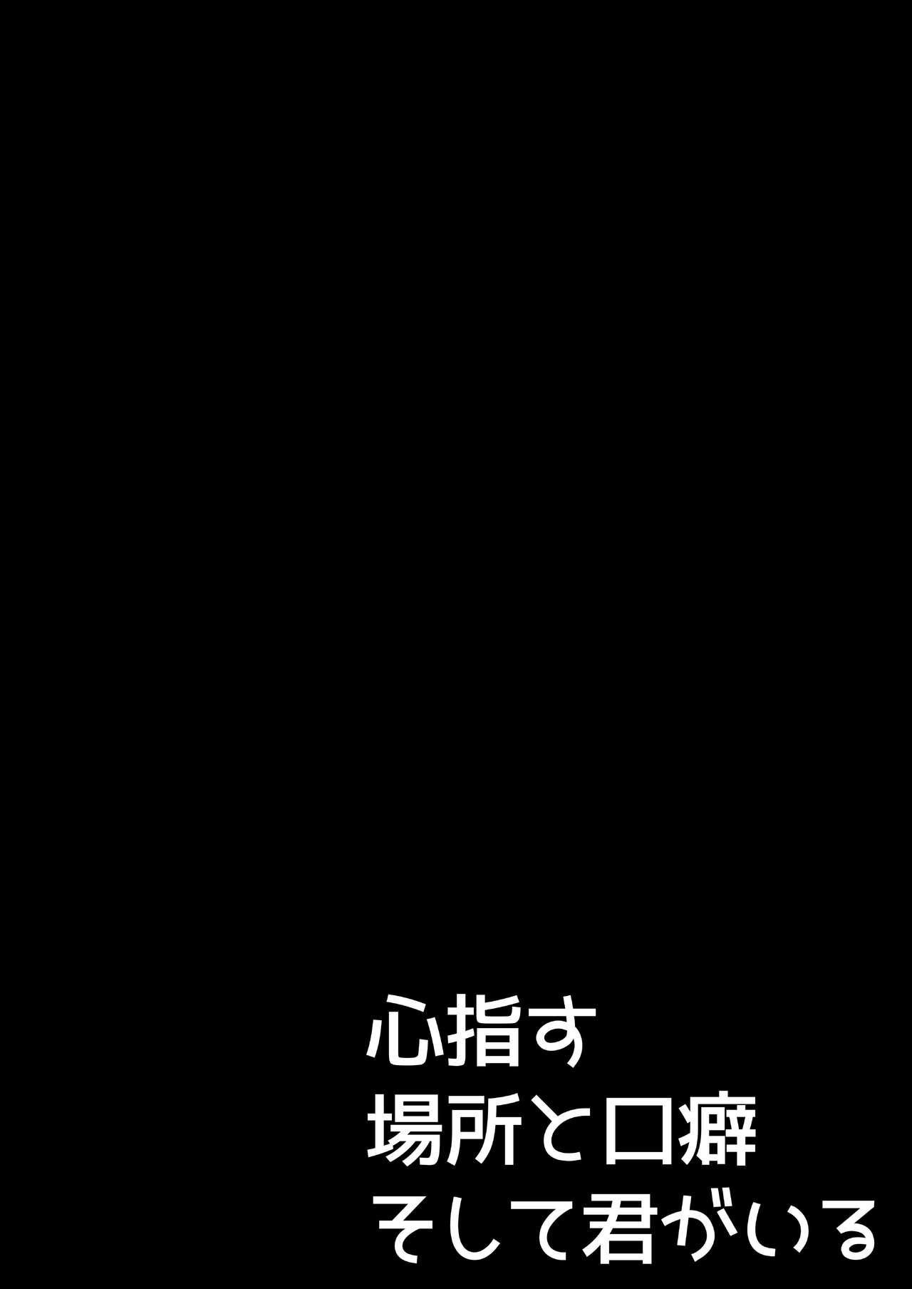 Kokoro ga Sasu Basho to Kuchiguse Soshite Kimi ga Iru 2