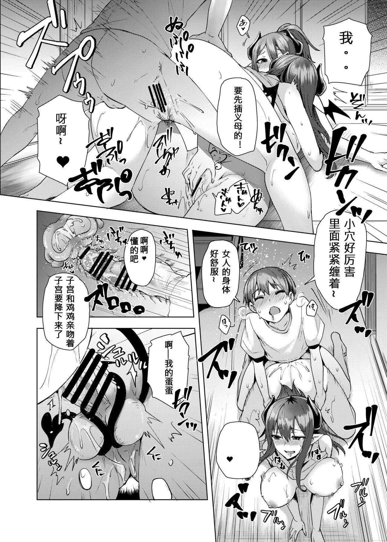 [Ayakase-ke no Neko (Ayakase Chiyoko, Ayakase Riberi)] Maeda-san-chi no Succubus Jijou [Chinese] [Digital] 14