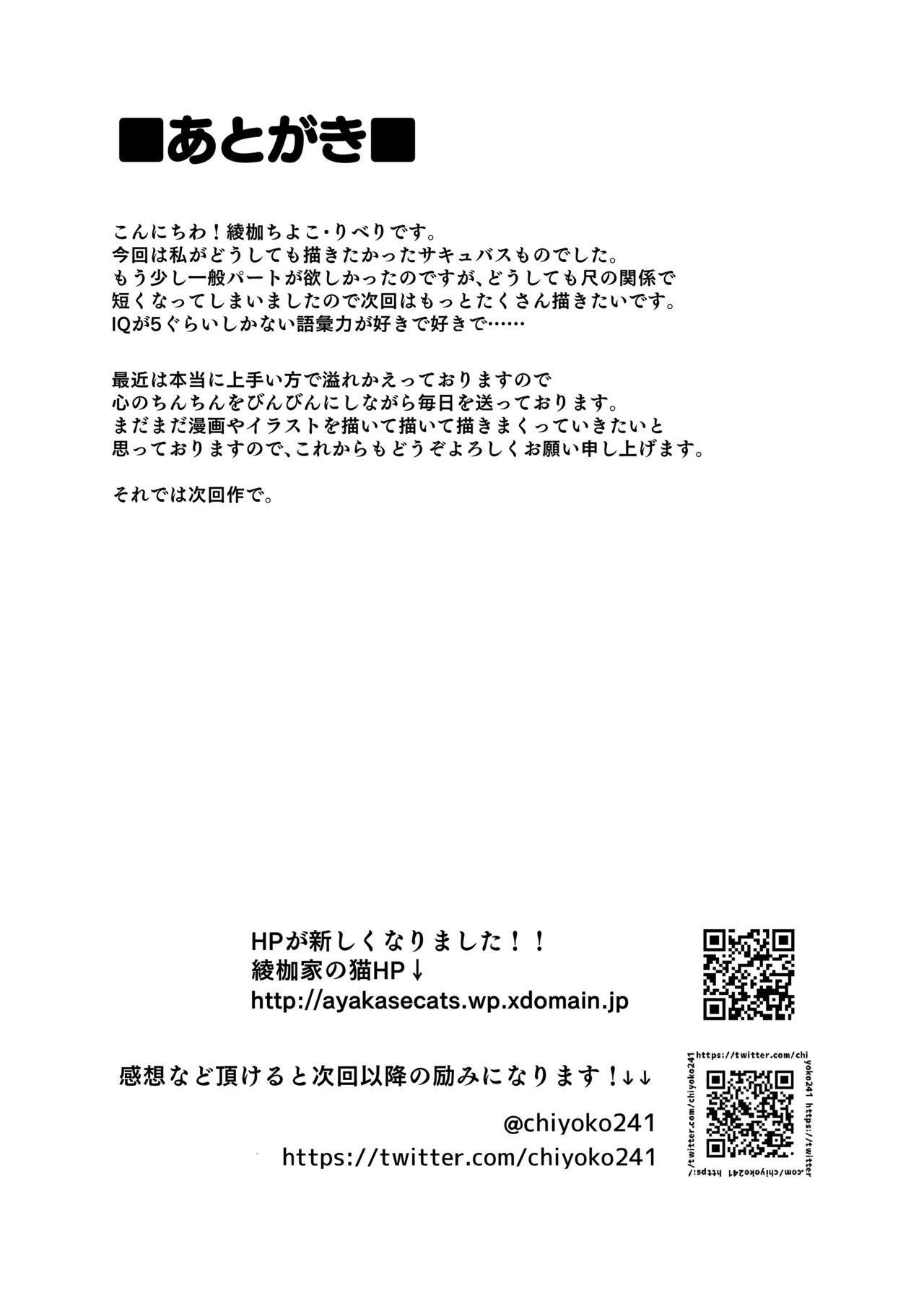 [Ayakase-ke no Neko (Ayakase Chiyoko, Ayakase Riberi)] Maeda-san-chi no Succubus Jijou [Chinese] [Digital] 27