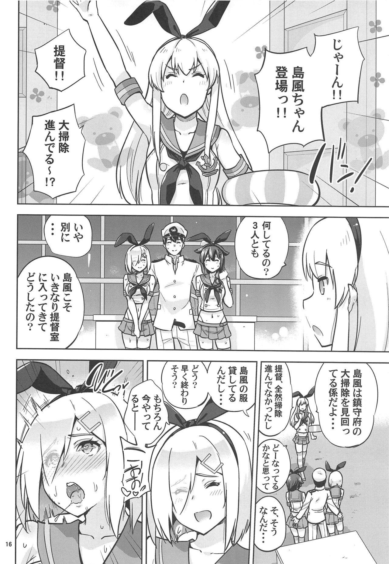 (C97) [sarfatation (Sarfata)] Zekamashi na Shigure-chan to Hamakaze-san to. (Kantai Collection -KanColle-) 16