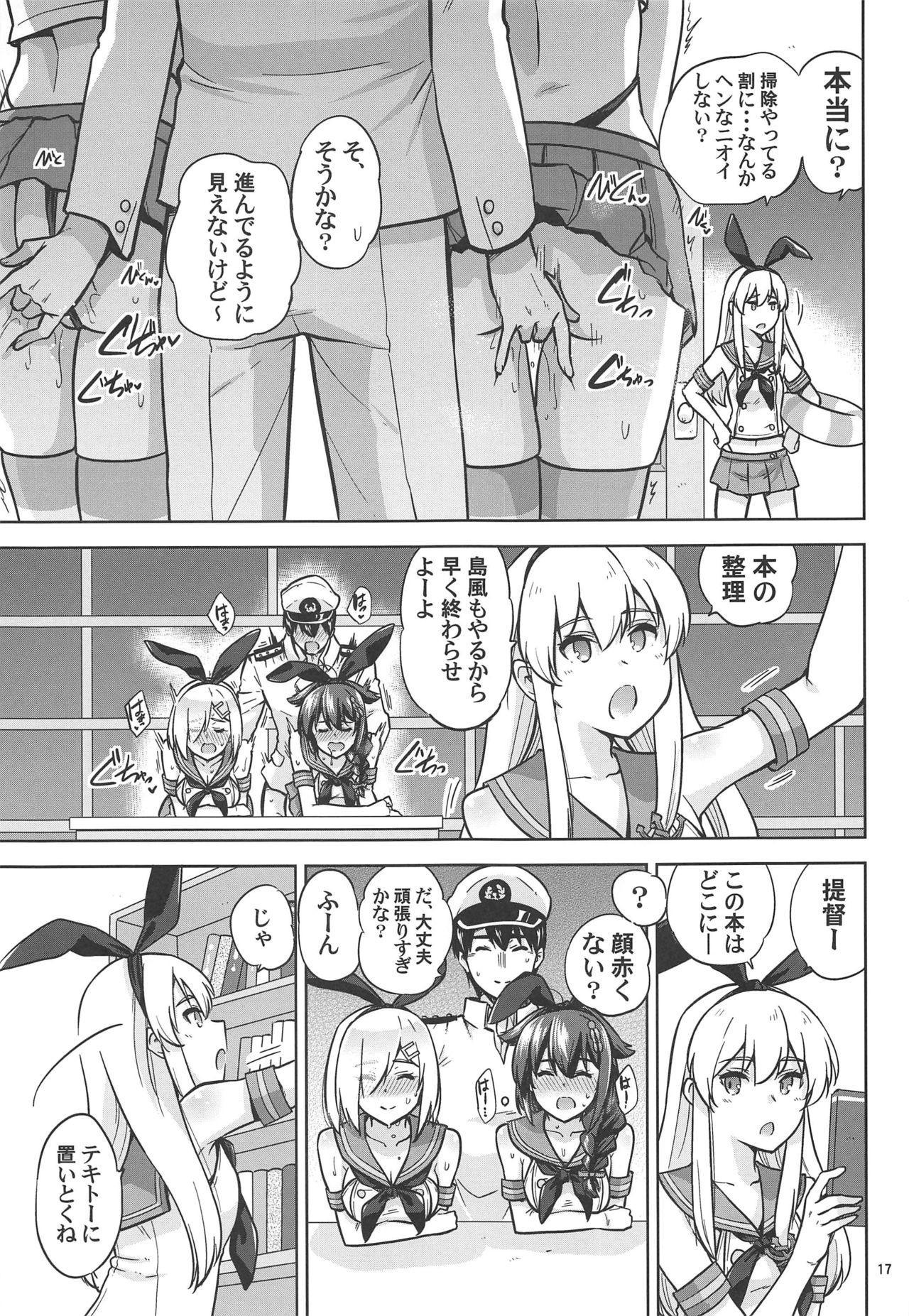(C97) [sarfatation (Sarfata)] Zekamashi na Shigure-chan to Hamakaze-san to. (Kantai Collection -KanColle-) 17
