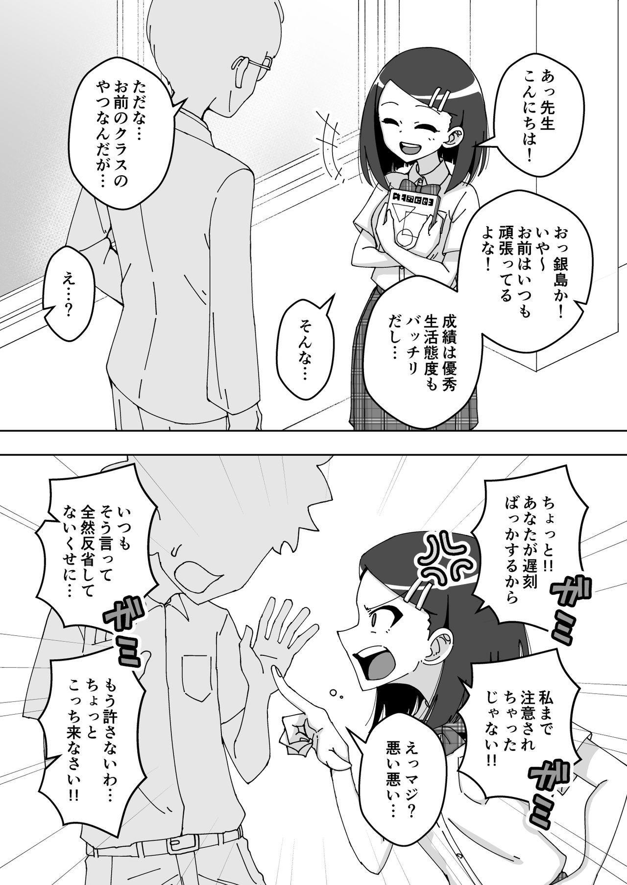 Saimin Musume 9