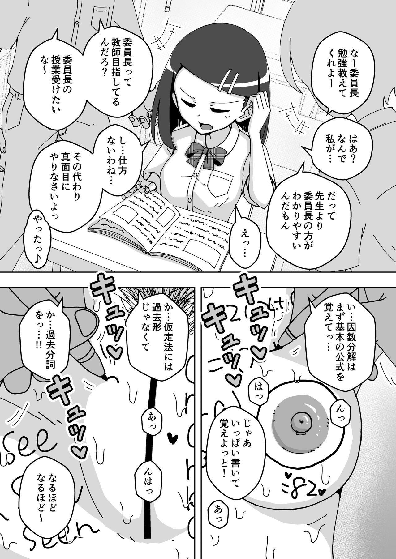 Saimin Musume 11
