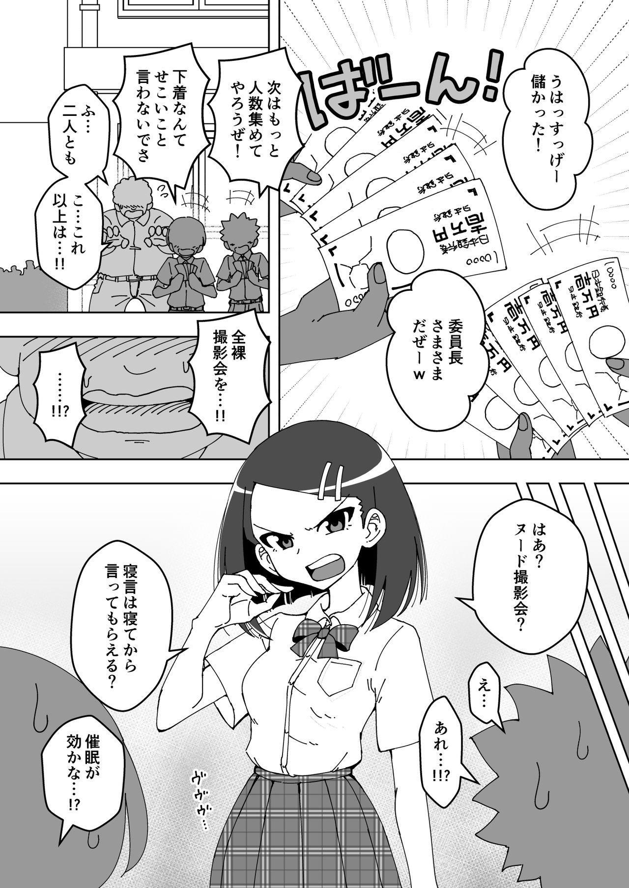 Saimin Musume 15