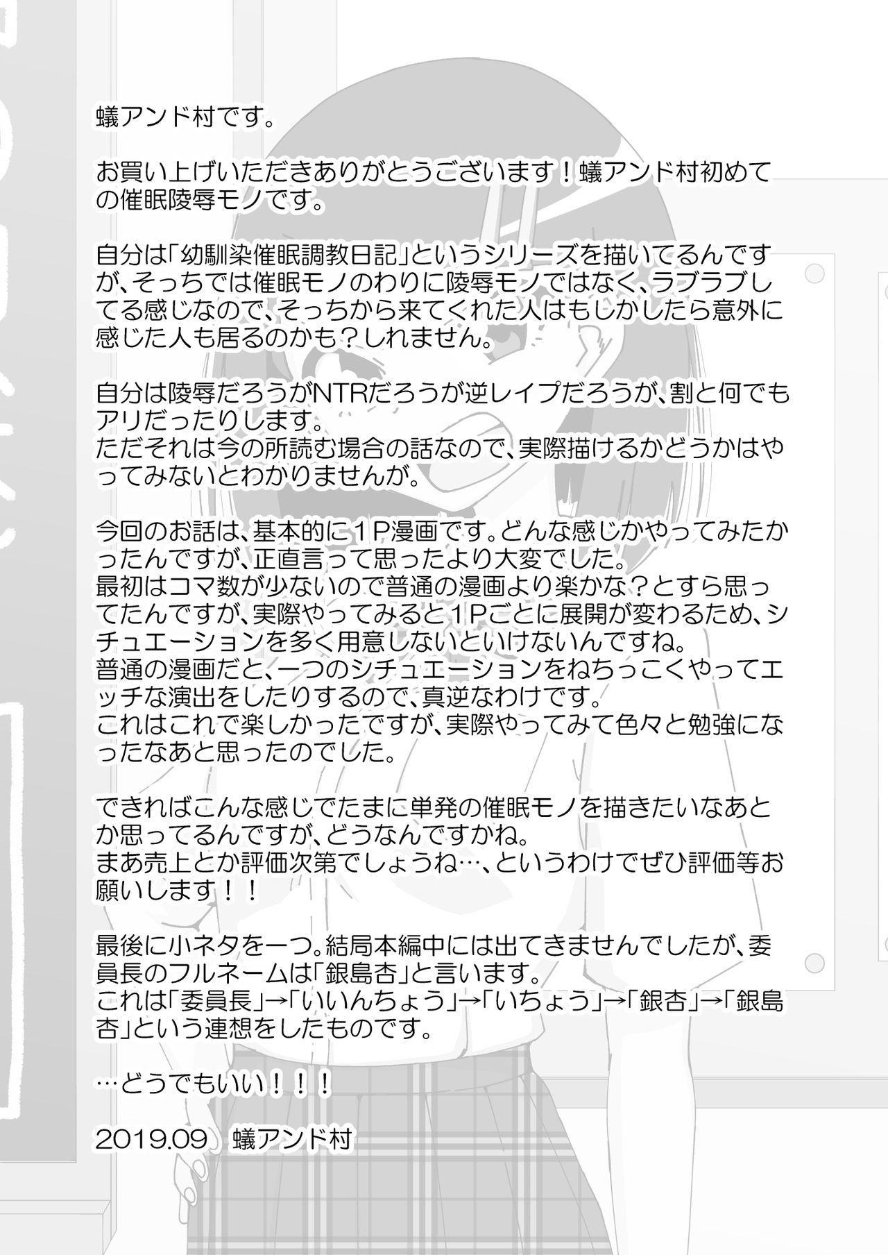 Saimin Musume 29