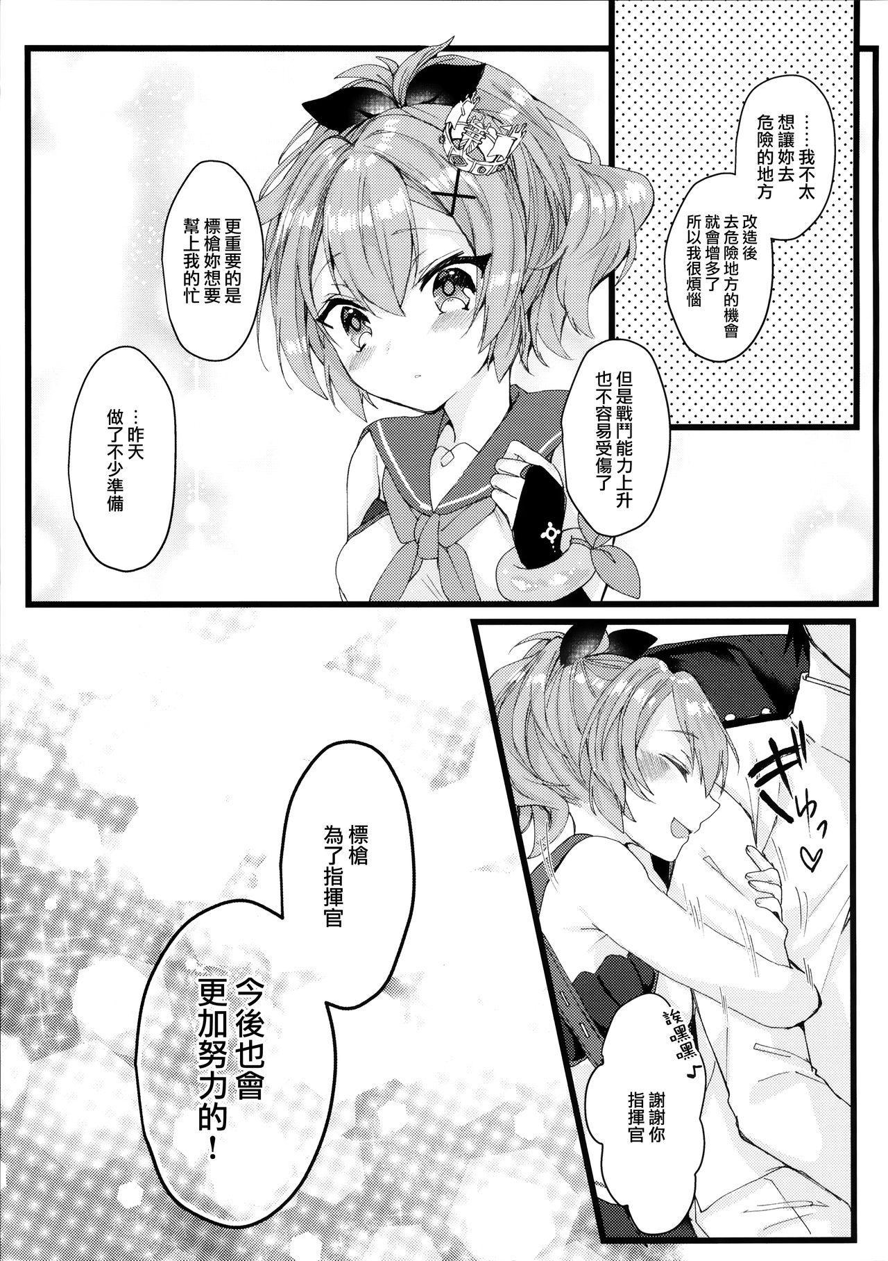 Javelin-chan to Kaizou Kunren 22