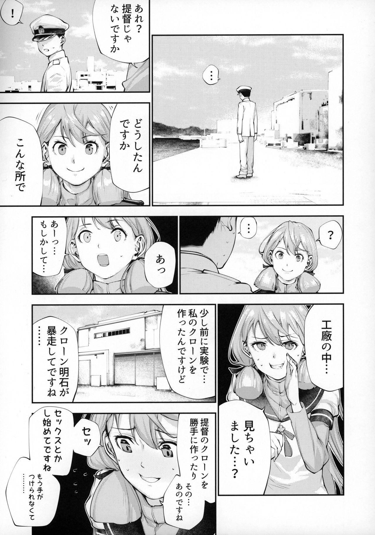 Teitoku Doutei Mugen Chuudoku Akashi 17
