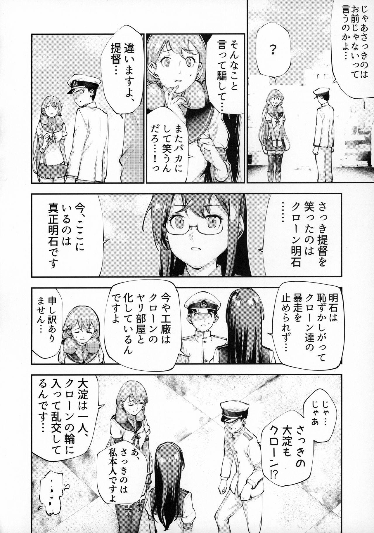 Teitoku Doutei Mugen Chuudoku Akashi 18