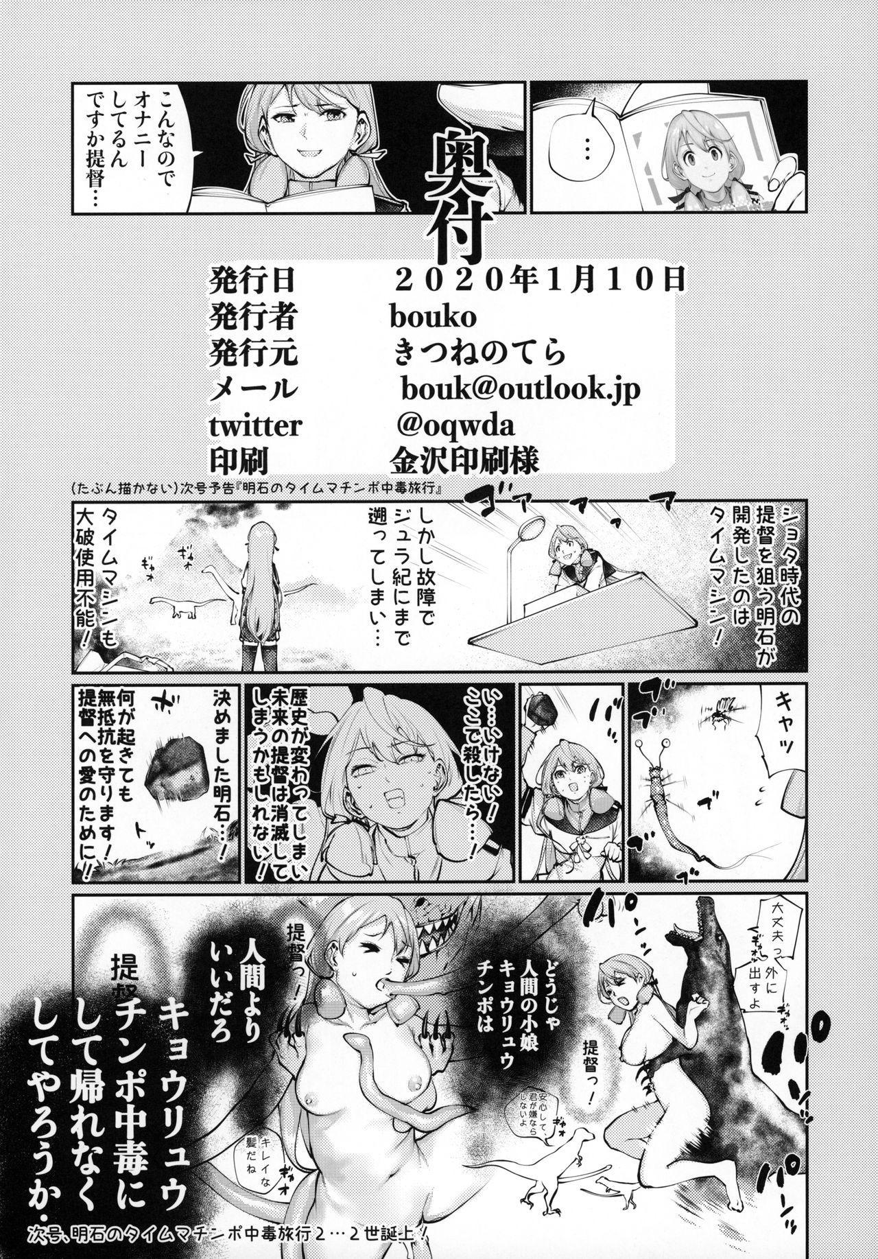 Teitoku Doutei Mugen Chuudoku Akashi 24