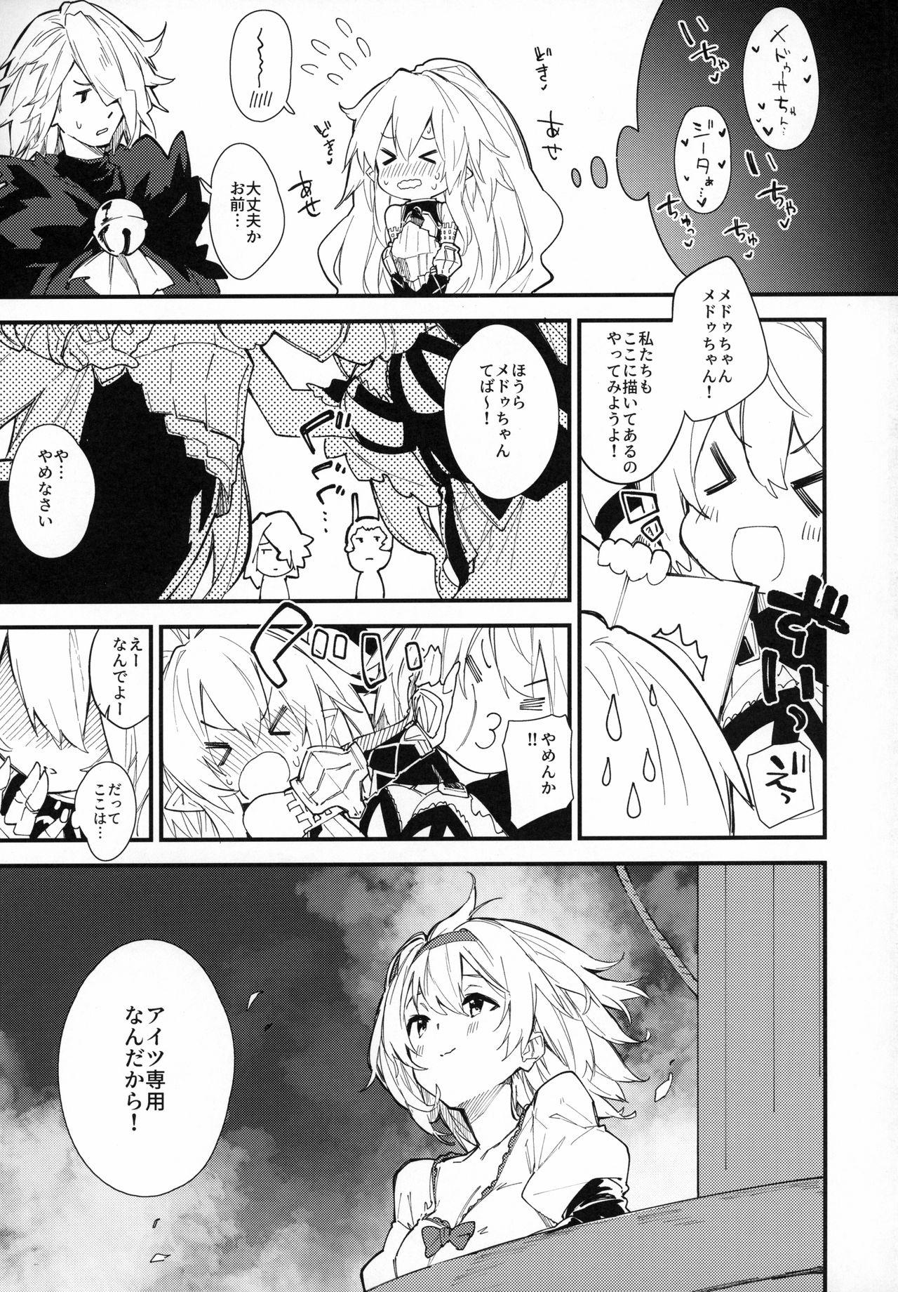 Medu Ecchi 2-satsume 15