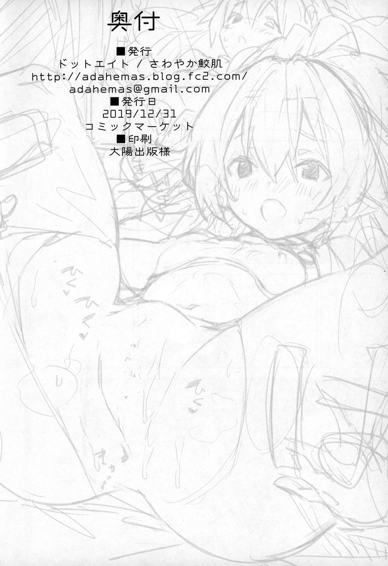 Medu Ecchi 2-satsume 16