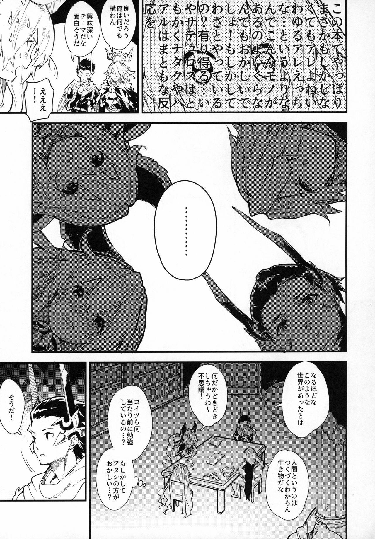 Medu Ecchi 2-satsume 3