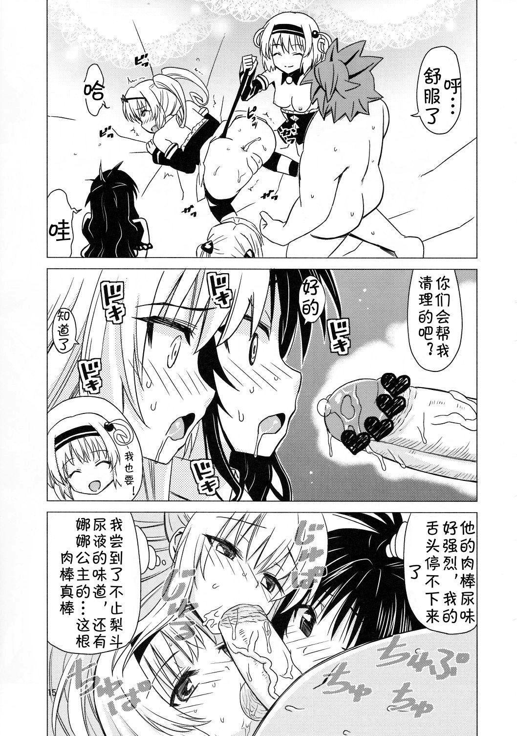 Kanryou Harem Keikaku Imouto Tengoku | Harem Plan Complete - Little Sister Heaven 13