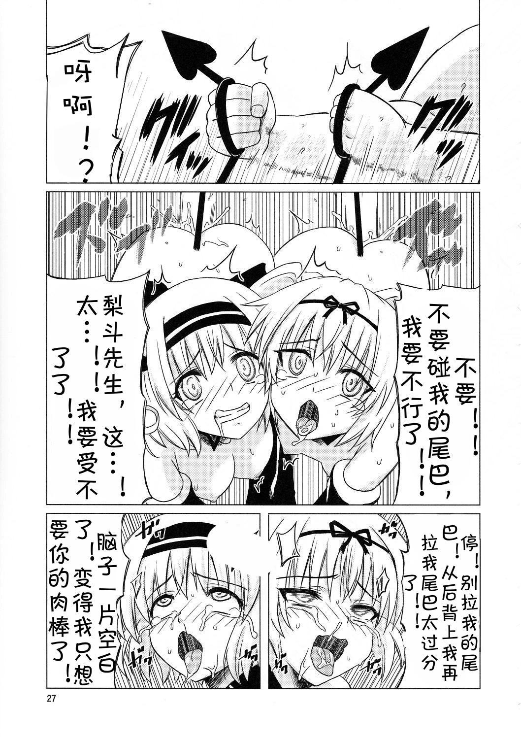 Kanryou Harem Keikaku Imouto Tengoku | Harem Plan Complete - Little Sister Heaven 25