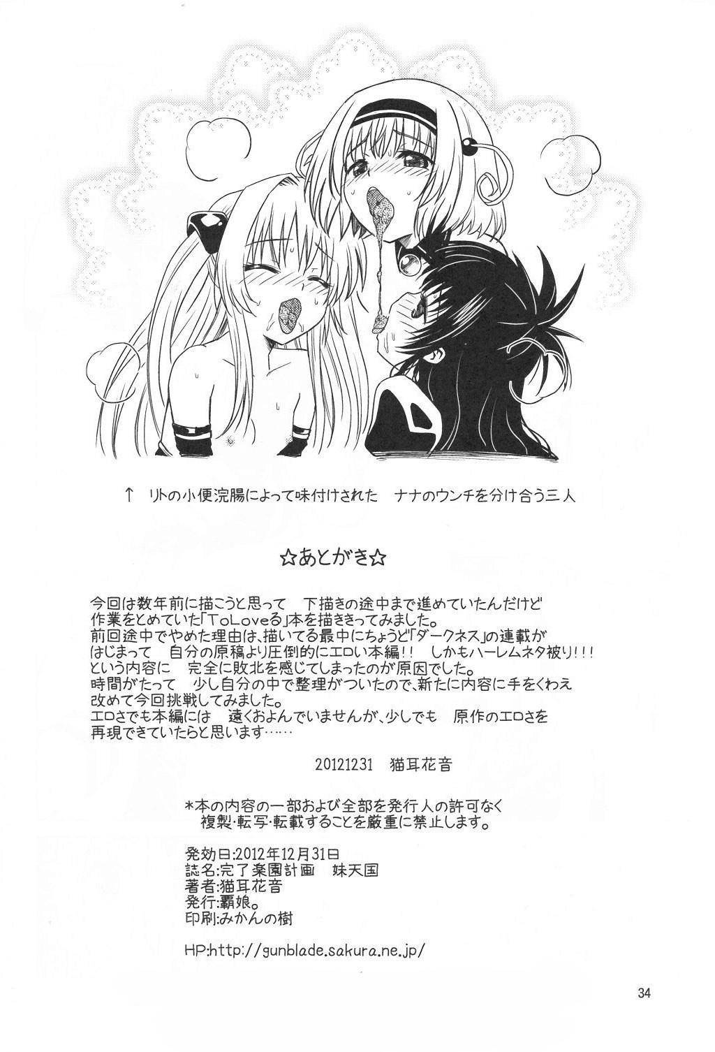 Kanryou Harem Keikaku Imouto Tengoku | Harem Plan Complete - Little Sister Heaven 33