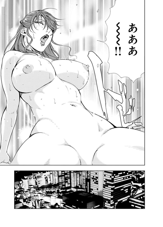 Nikuhisyo Yukiko chapter 20 20