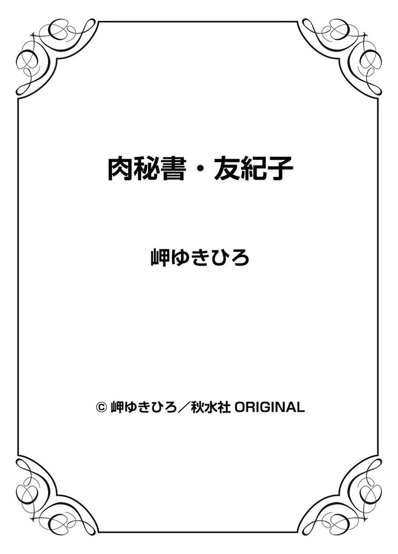 Nikuhisyo Yukiko chapter 20 24