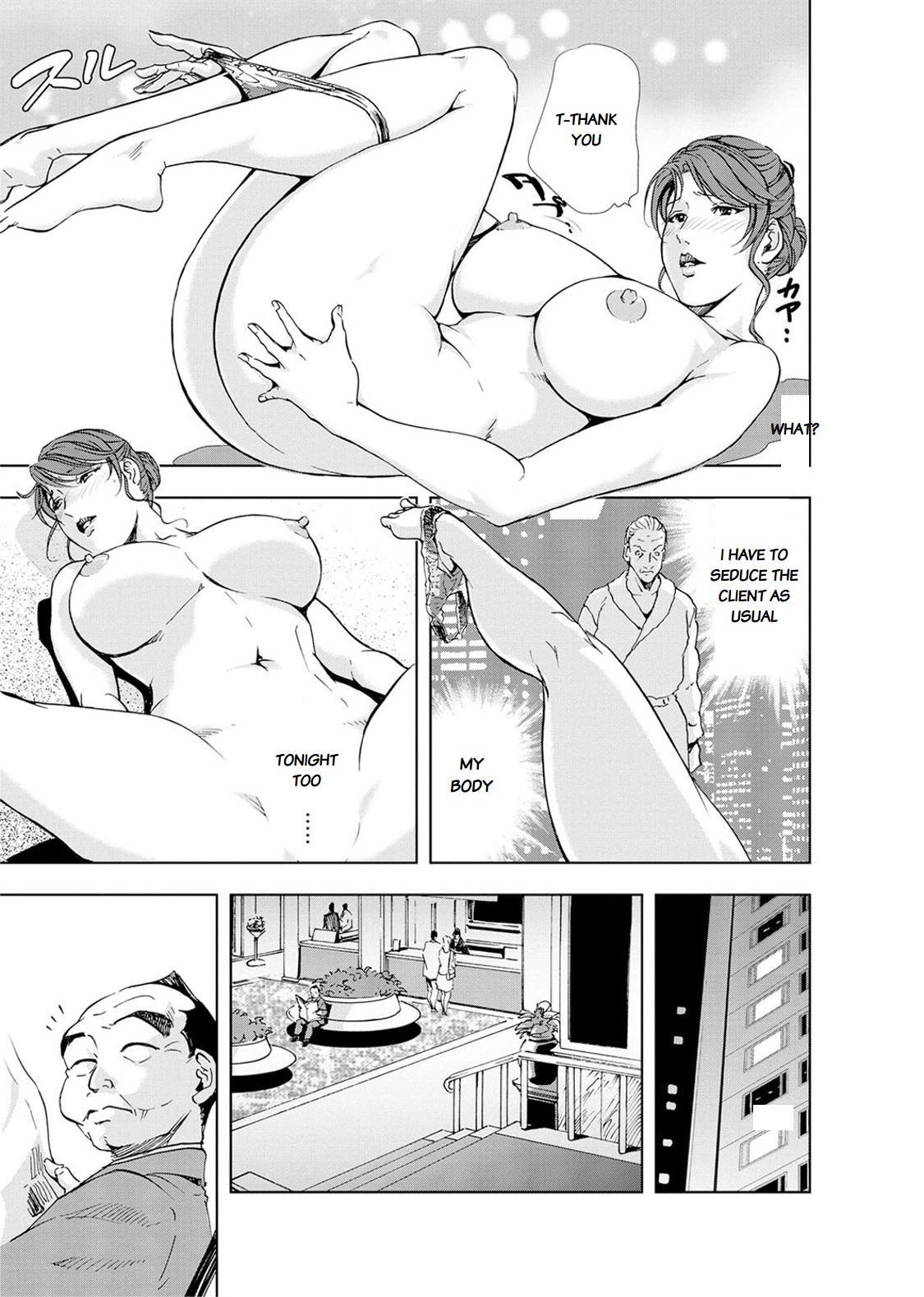 Nikuhisyo Yukiko chapter 20 2