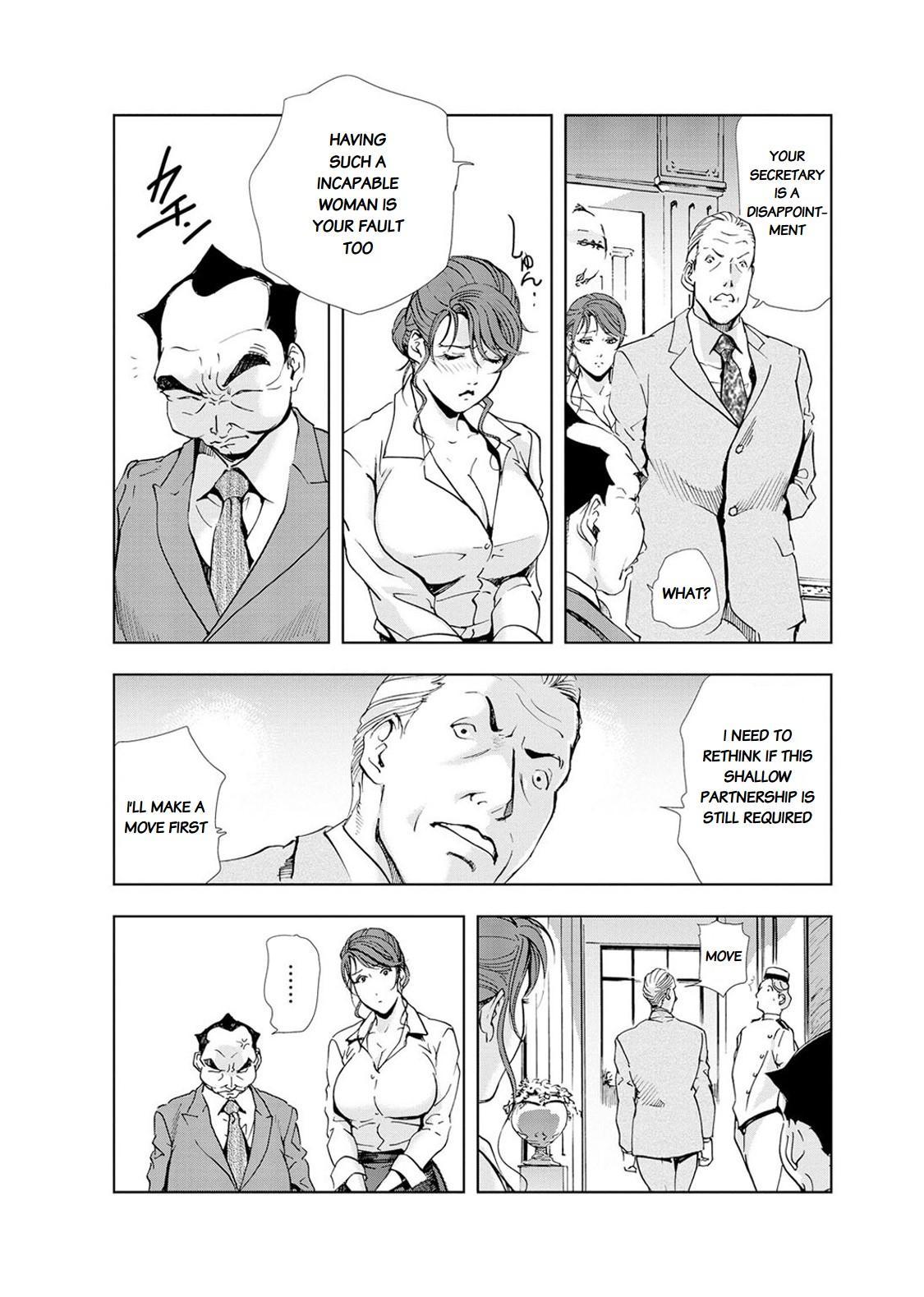 Nikuhisyo Yukiko chapter 20 3