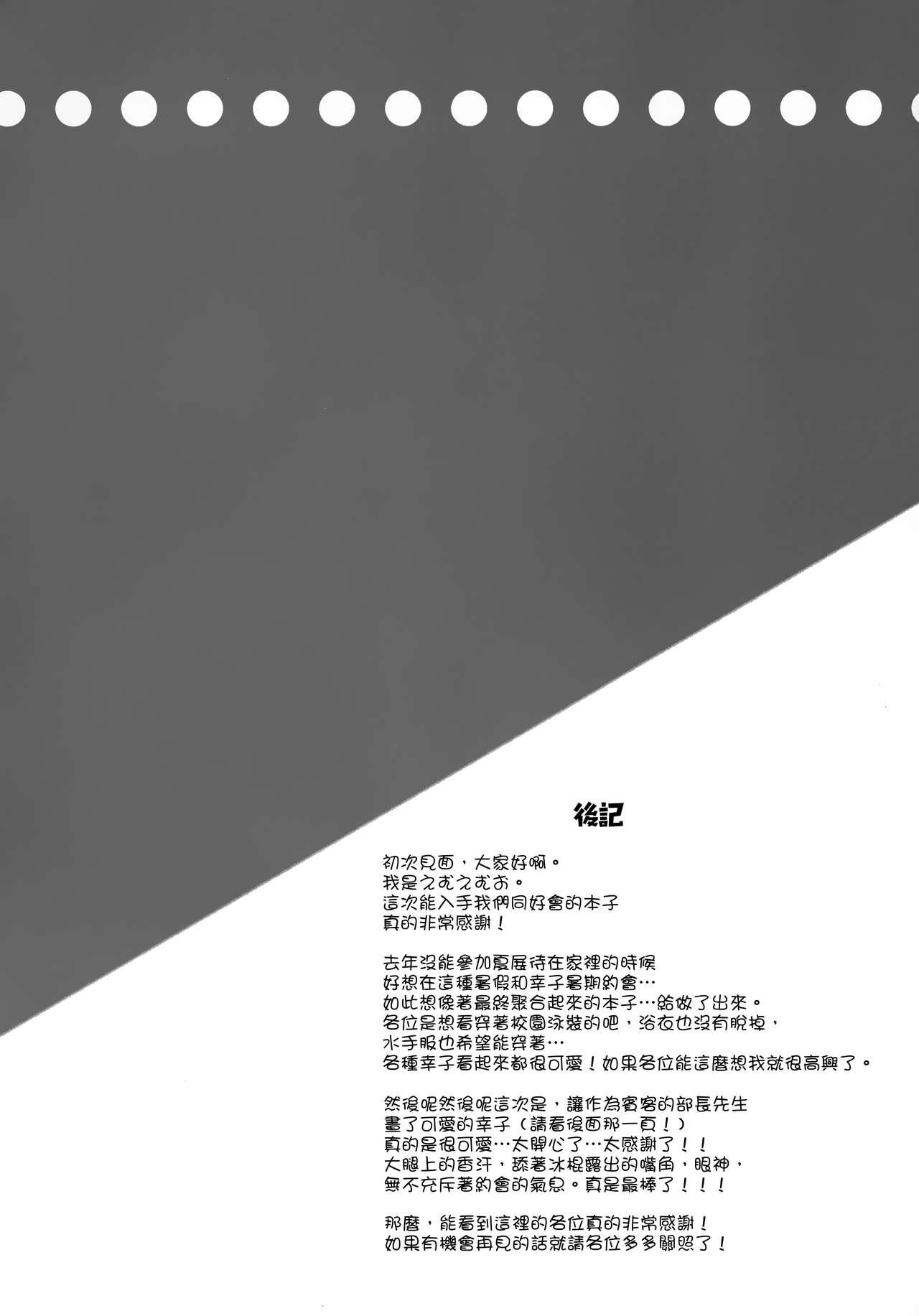 Sachiko to Natsu no  Etcetera 14