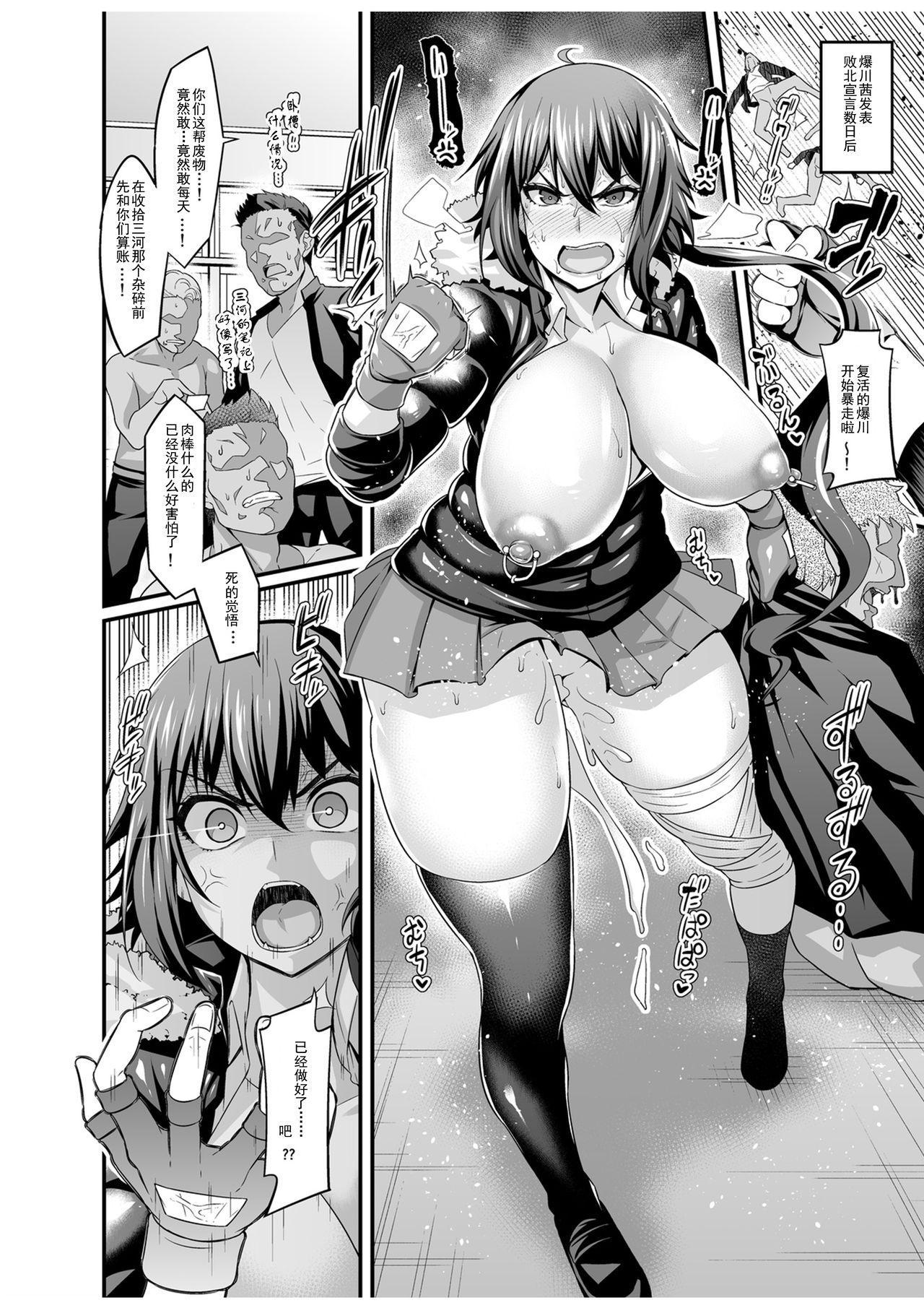 Moudokusei Martial Arts   妄毒性武術 25