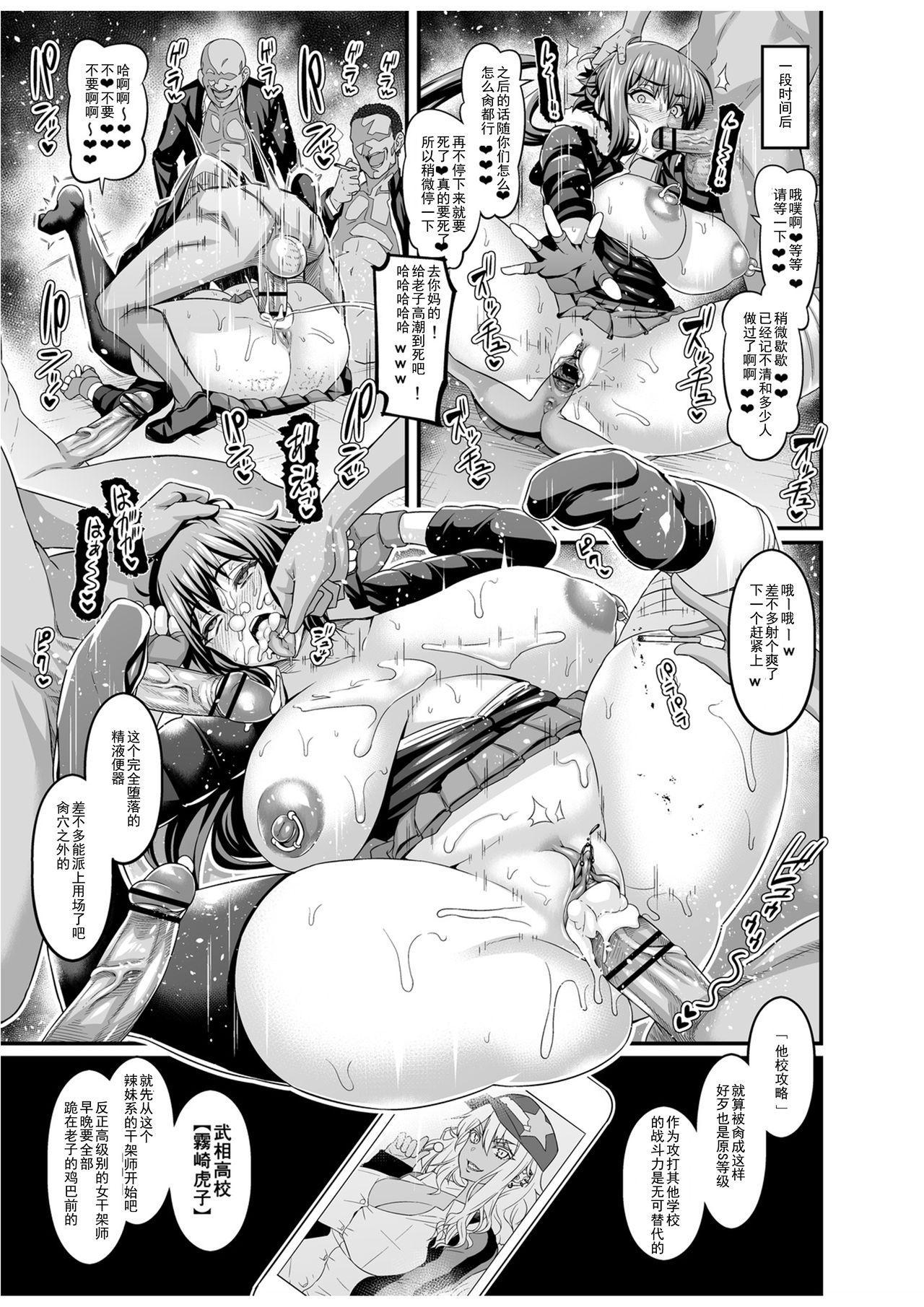 Moudokusei Martial Arts   妄毒性武術 28