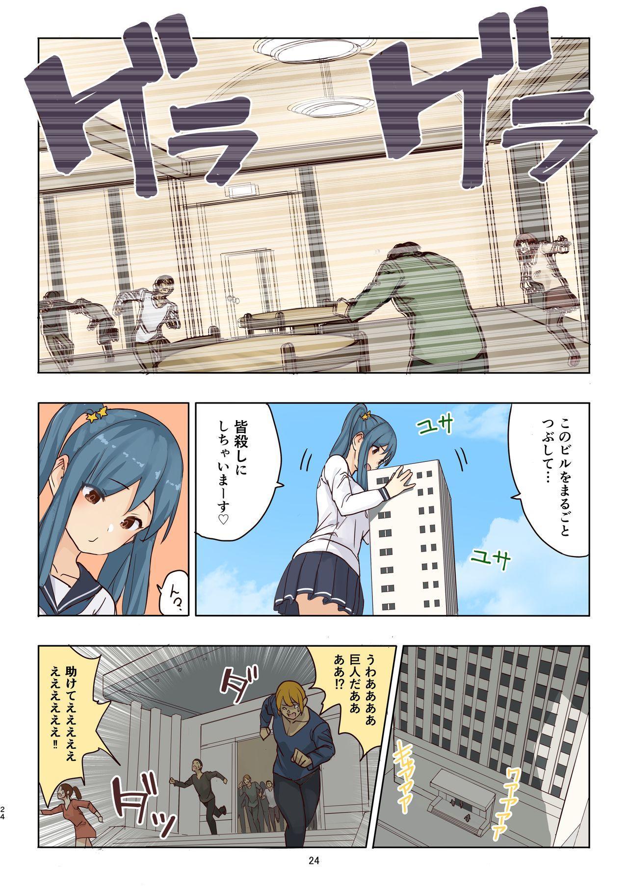 Zankoku Kyodai Musume Fondue-chan no Ecchi na Gyakusatsu 23