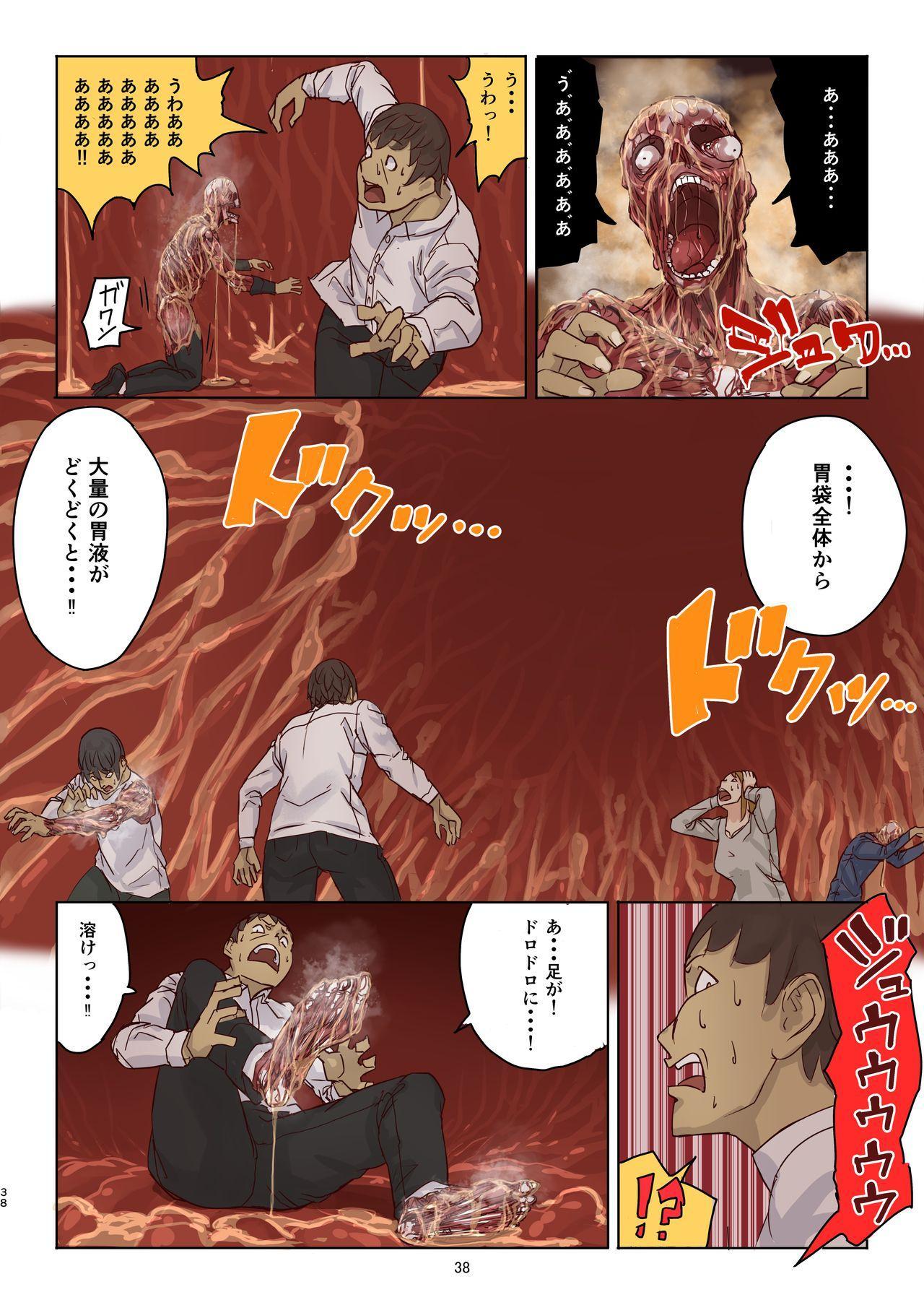 Zankoku Kyodai Musume Fondue-chan no Ecchi na Gyakusatsu 37