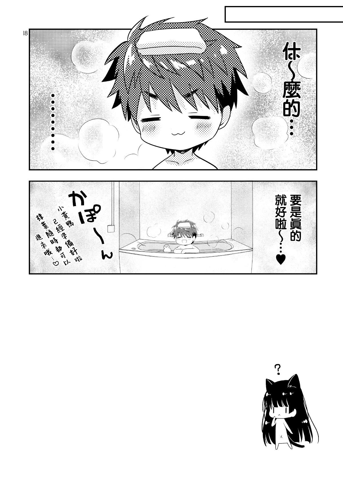 Ofuro Neko Ecchi 18