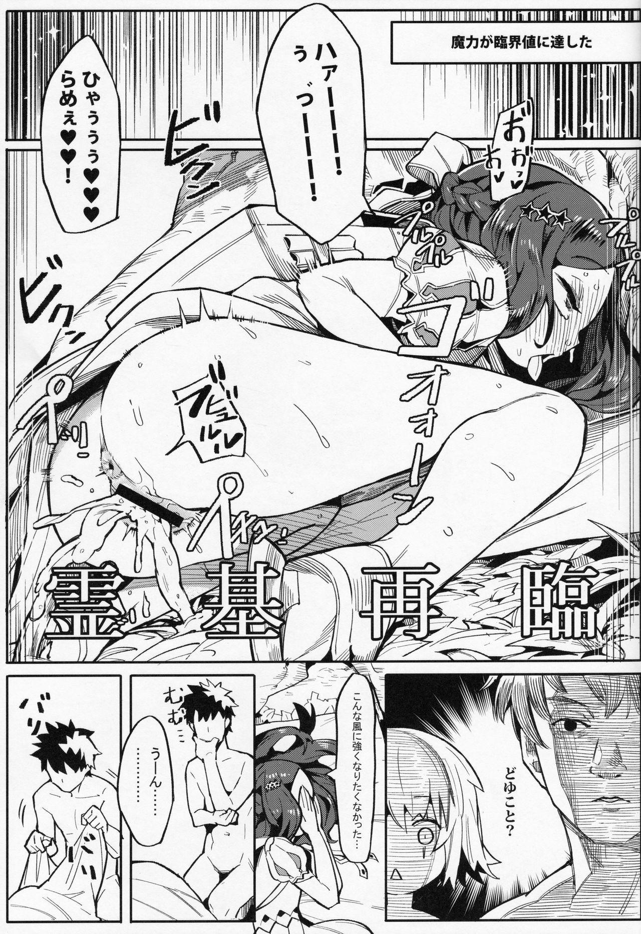 Da Vinci-chan wa Tsuyoku Naritai!! 17