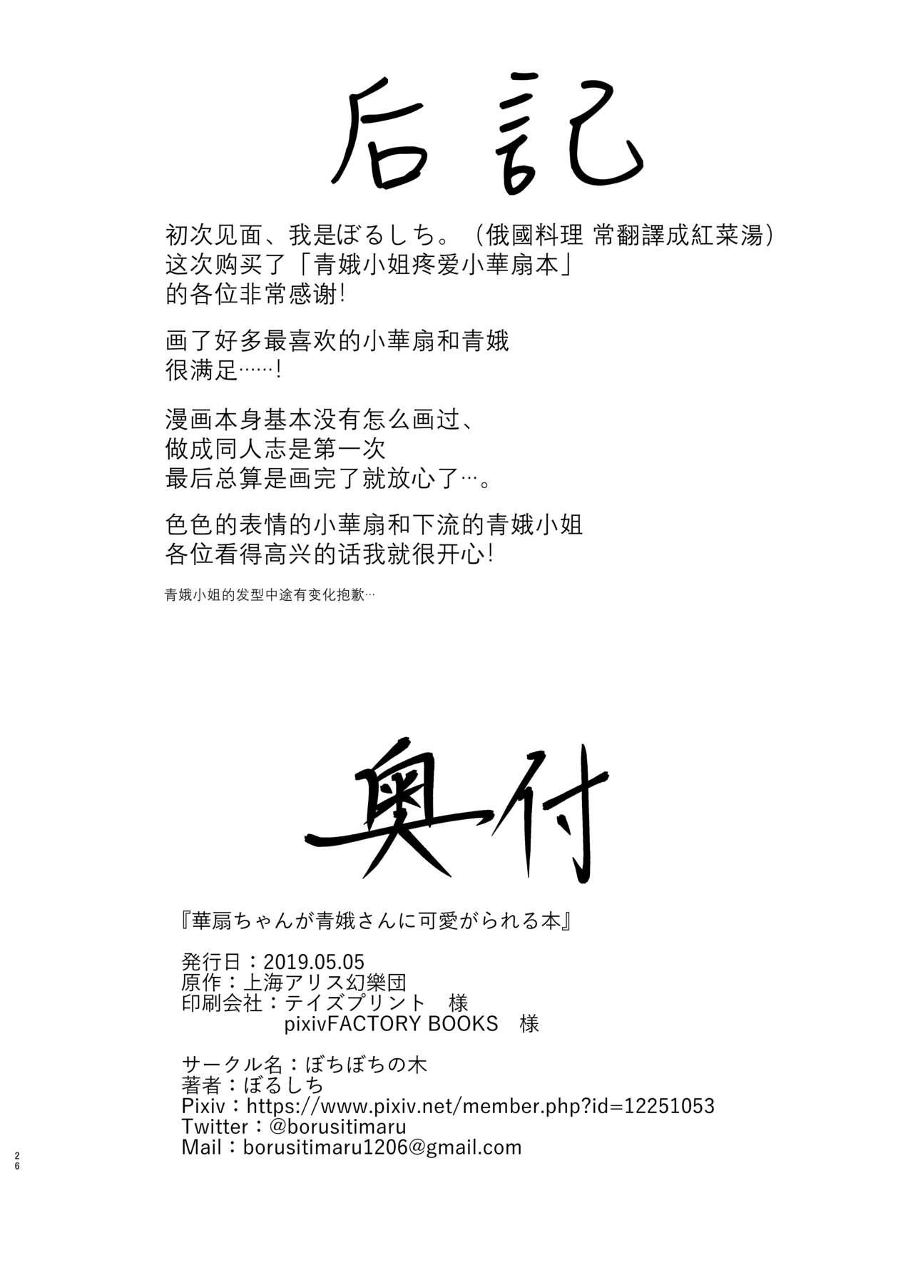[Bochi Bochi no Ki (Borusiti)] Kasen-chan ga Seiga-san ni Kawaigarareru Hon | 青娥小姐疼爱小華扇本 (Touhou Project)[Chinese] [豆腐磨坊汉化组] [Digital] 24