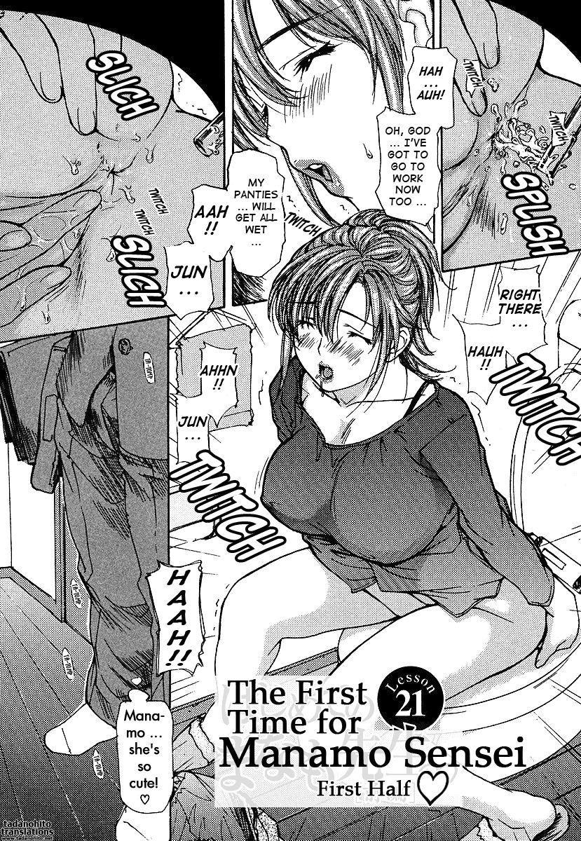 Tonari no Minano Sensei ⎮ My Neighboring Teacher Minano 13