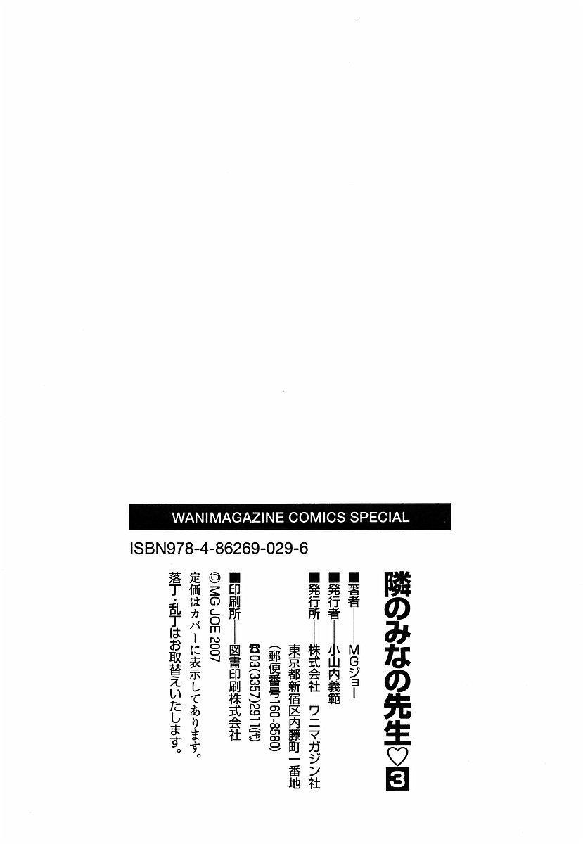 Tonari no Minano Sensei ⎮ My Neighboring Teacher Minano 191