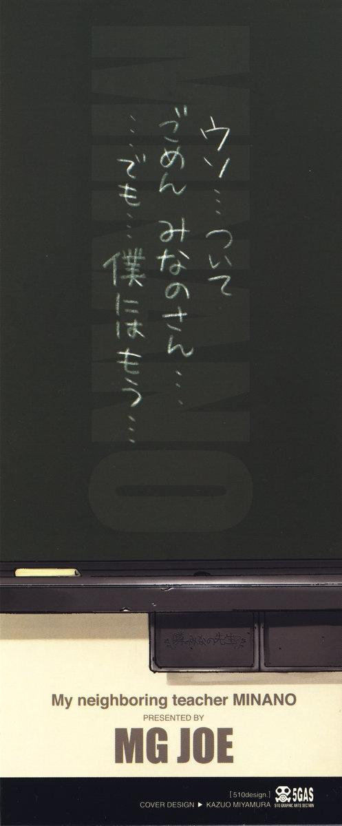 Tonari no Minano Sensei ⎮ My Neighboring Teacher Minano 3